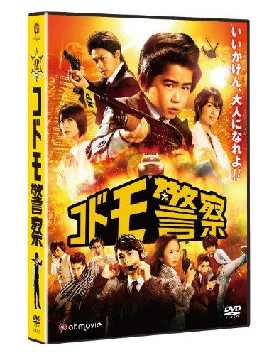 コドモ警察 [DVD]