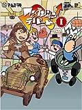 ファイテンション☆デパート vol.1[DVD]