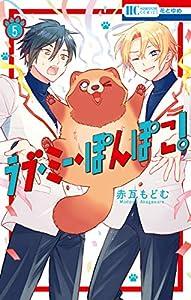 ラブ・ミー・ぽんぽこ!【電子限定おまけ付き】 5 (花とゆめコミックス)