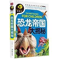 恐龙帝国大揭秘(注音彩绘全优新版)