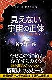見えない宇宙の正体 ダークマターの謎に迫る (ブルーバックス) Kindle版