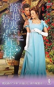 [アン ヘリス, 井上 碧]の路地裏で拾われた真珠 (ハーレクイン・ヒストリカル・スペシャル)