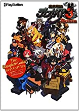 Disgaea 3 The Complete Guide [PS3 & PS Vita compatible version] (2012) ISBN: 4048865846 [Japanese Import]