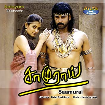 Samurai (Original Motion Picture Soundtrack)