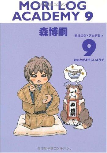 MORI LOG ACADEMY 9 (モリログ・アカデミィ 9) (ダ・ヴィンチブックス)