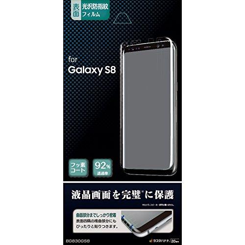 ラスタバナナ Galaxy S8 SC-02J/SCV36 フィルム 曲面・湾曲保護 光沢防指紋 ギャラクシー S8 液晶保護フィルム BG830GS8