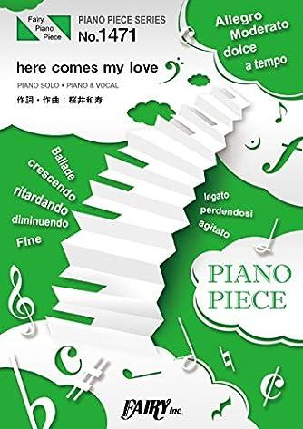 ピアノピースPP1471 here comes my love / Mr.Children (ピアノソロ・ピアノ&ヴォーカル)~フジテレビ系木曜劇場『隣の家族は青く見える』主題歌 (PIANO PIECE SERIES)