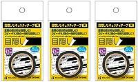 ヒサゴ 目隠し セキュリティテープ 12mm 黒 OP2446 × 3セット