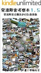発達障害考察本1.5: 発達障害克服をかけた放浪旅