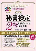 515bUMjeReL. SL200  - 秘書技能検定