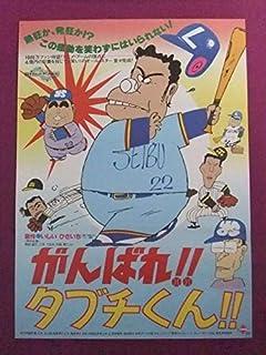 L6226アニメポスターがんばれタブチくん原作:いしいひさいち