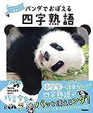 パンダでおぼえる 四字熟語