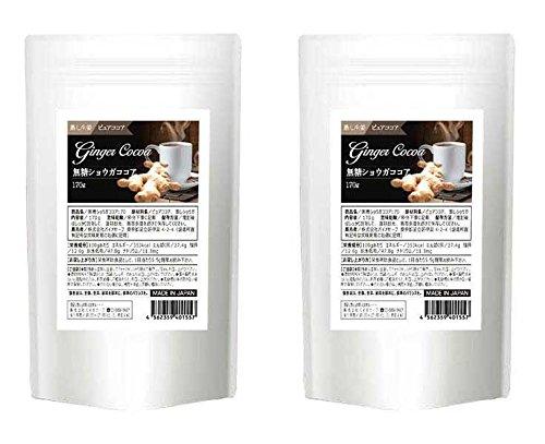ダイエット生姜ドリンク 無糖ショウガココア 170g 2個セット