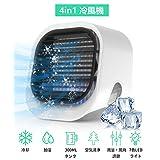 2020年最新版 冷風機 冷風扇 ポータブルエアコン USB給電式 ミニエアコン ミニクーラー 人気 小型 卓上 静音 4in1 機能搭載 冷却 加湿 空気清浄 三段階風量調整可能 角度調整 省エネ 軽量 熱中症と暑さ対策 オフィス 寝室 ホワイト