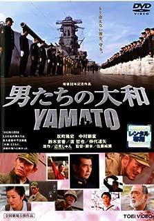 男たちの大和 YAMATO [レンタル落ち]