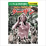 『密林の王者 ターザン』 DVD10枚組BOX ACC-002