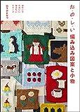 た・の・し・い 編み込み図案と小物 ゆかいでかわいい 編みたいモチーフ