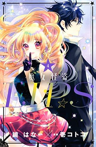 魔女怪盗LIP☆S(4) (なかよしコミックス)