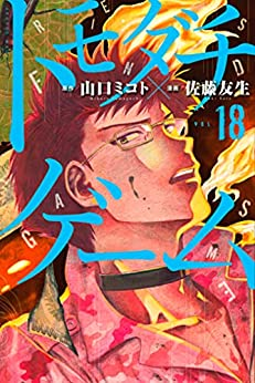 [佐藤友生, 山口ミコト]のトモダチゲーム(18) (週刊少年マガジンコミックス)