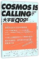 陈坤大宇宙 9787552008937 陈坤 上海社会科学院出版社