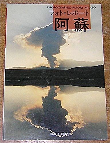 フォトレポート阿蘇 (フォト・レポートシリーズ)の詳細を見る
