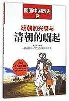 图画中国历史:明朝的兴衰与清朝的崛起