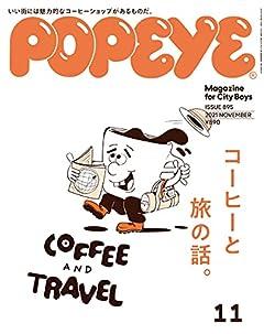 POPEYE(ポパイ) 2021年 11月号 [コーヒーと旅の話]
