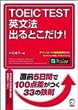 新形式問題対応/音声DL付TOEIC(R) TEST 英文法 出るとこだけ! TOEIC出るとこだけ!シリーズ