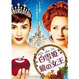 白雪姫と鏡の女王 (吹替版)