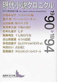 現代小説クロニクル 1990~1994 (講談社文芸文庫)