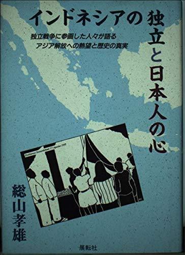 インドネシアの独立と日本人の心―独立戦争に参画した人々が語るアジア解放への熱望と歴史の真実
