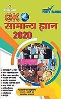 Samanya Gyan 2020 (सामान्य ज्ञान - 2020)