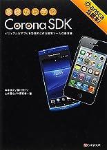基礎から学ぶ CoronaSDK