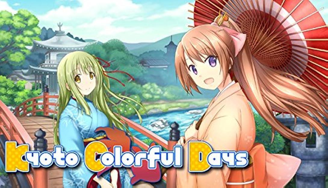 まさに資本に対処するKyoto Colorful Days(キョウト カラフル デイズ)  【日本語/英語】[オンラインコード]