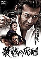 殺戮の応酬 [DVD]