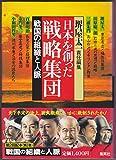 戦国の組織と人脈 (日本を創った戦略集団)