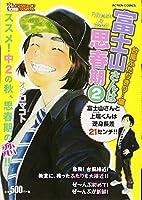 CA)富士山さんは思春期(2) 台風ふたりきり…編 (アクションコミックス(COINSアクションオリジナル))