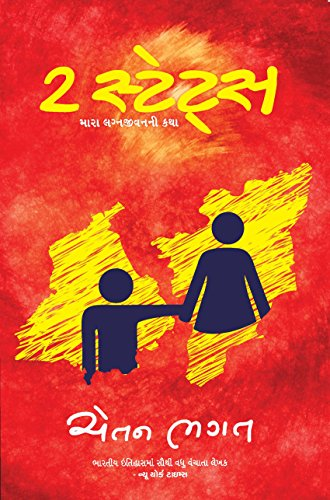 2 states book by chetan bhagat free download