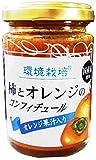 信州自然王国 環境栽培 柿とオレンジのコンフィチュール 140g