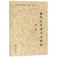 古代文学前沿与评论(第1辑)