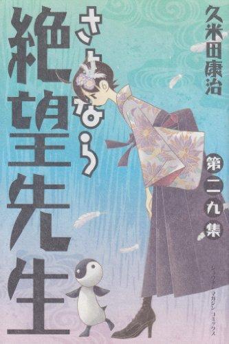 さよなら絶望先生(29) (講談社コミックス)