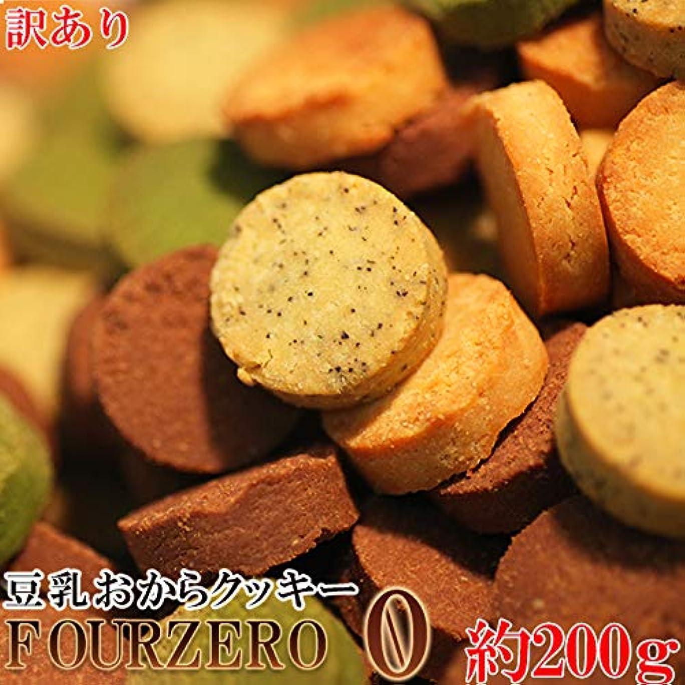 恨みパフくそー天然生活 【ゆうパケット】人気のおからクッキーにお試しが登場!!【訳あり】豆乳おからクッキーFour Zero(4種)200g SM00010488