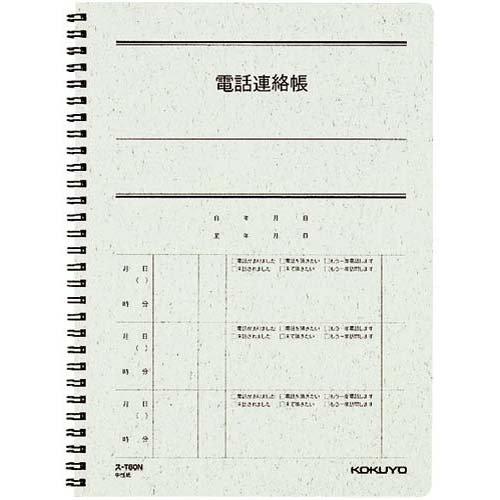 コクヨ ス−T80 電話連絡帳(ツインリングとじ)6号(セミB5)40枚 10冊セット