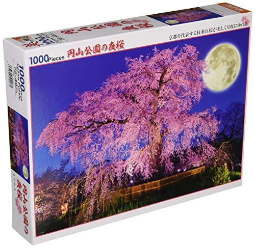 1000ピース ジグソーパズル 円山公園の夜桜(49x72cm)