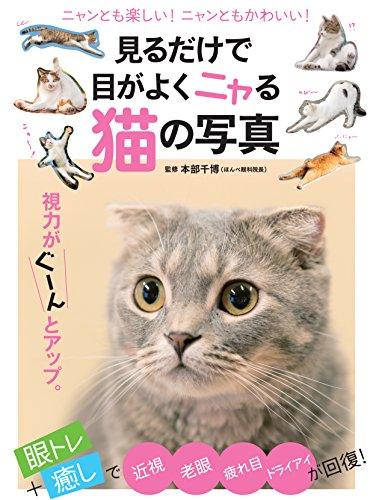 見るだけで目がよくニャる猫の写真 (マキノ出版ムック)