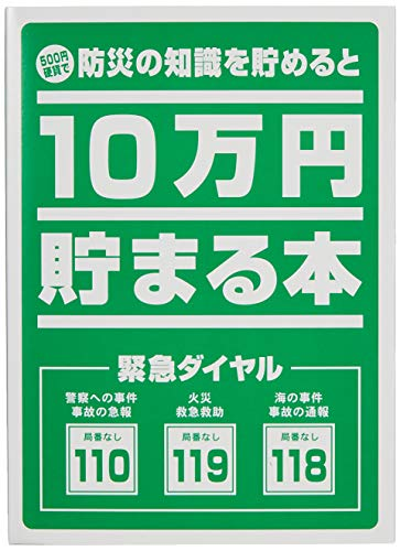 10万円貯まる本 「防災」版
