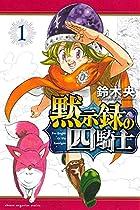 黙示録の四騎士 第01巻