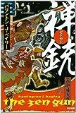 禅銃(ゼンガン) (ハヤカワ文庫SF ヘ 3-1) (ハヤカワ文庫 SF 579)