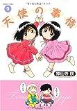 天使の事情 2 (バンブー・コミックス)