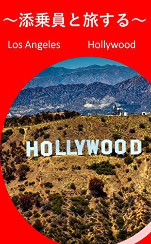 アメリカ:ロサンゼルス&ハリウッド 写真集 海外旅行街歩き